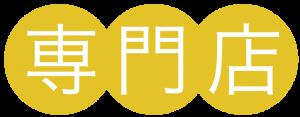 専門店のロゴ
