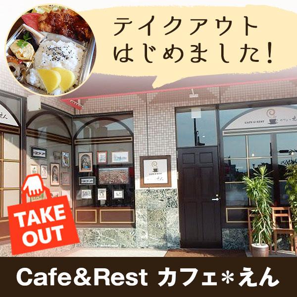 ☆カフェ*えん テイクアウトOK!☆~Cafe&Rest カフェ*えん~