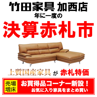 竹田家具加西店