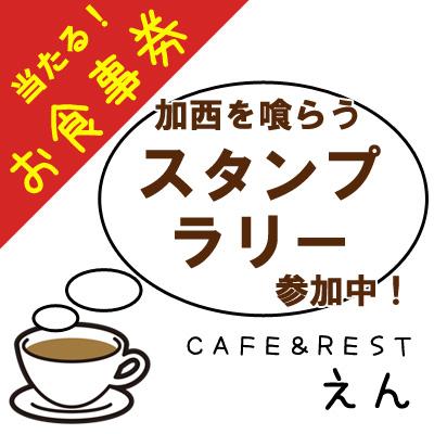 CAFE&REST えん