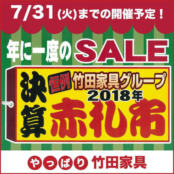 竹田家具-7/31SALE