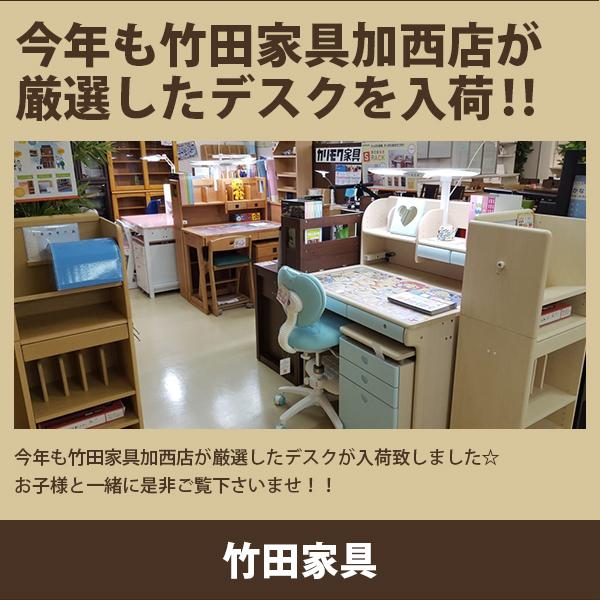 デスク入荷~竹田家具
