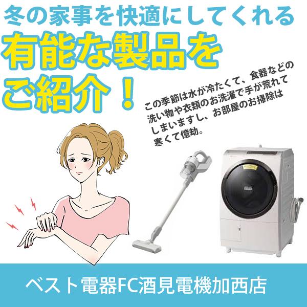 冬の家事を快適に~ベスト電器FC酒見電機加西店~