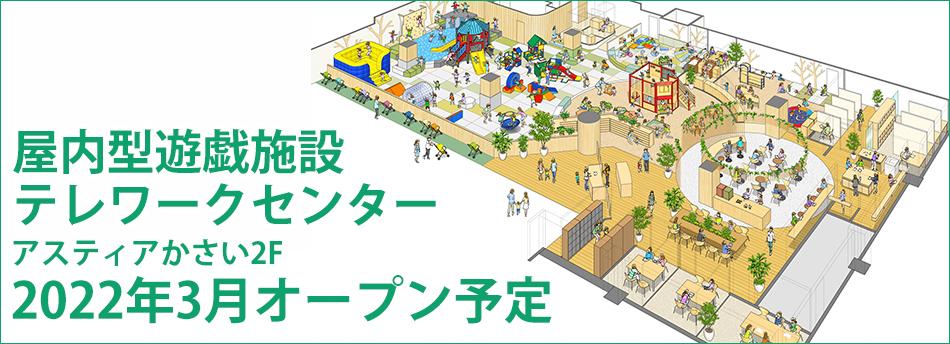 屋内型遊戯施設
